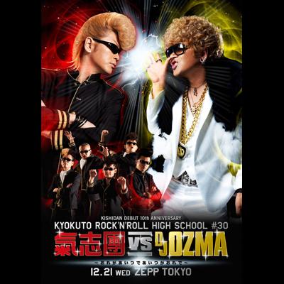 KISHIDAN DEBUT 10th ANNIVERSARY 極東ROCK'N'ROLL HIGH SCHOOL 氣志團 vs DJ OZMA ~おれがあいつであいつがおれで~