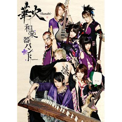 華火(DVD)