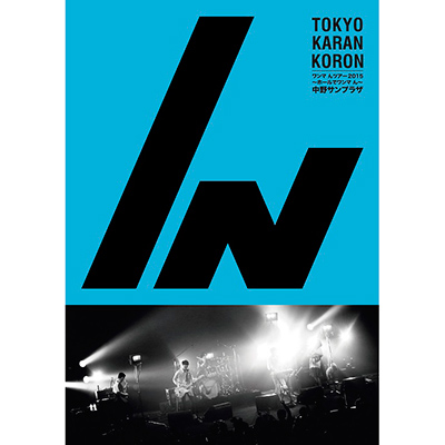 ワンマ んツアー2015~ホールでワンマ ん~ 中野サンプラザ 【LIVE DVD】
