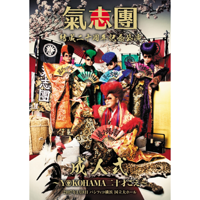 氣志團結成二十周年記念公演 「成人式~YOKOHAMA 二十才ごえ~」(2枚組DVD)