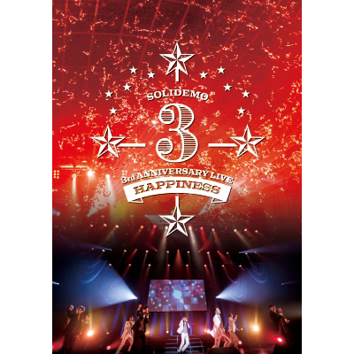 SOLIDEMO 3rd ANNIVERSARY LIVE Happiness(2枚組DVD)