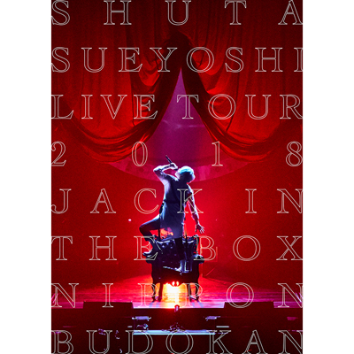 Shuta Sueyoshi LIVE TOUR 2018 - JACK IN THE BOX - NIPPON BUDOKAN(DVD)<スマプラ対応>