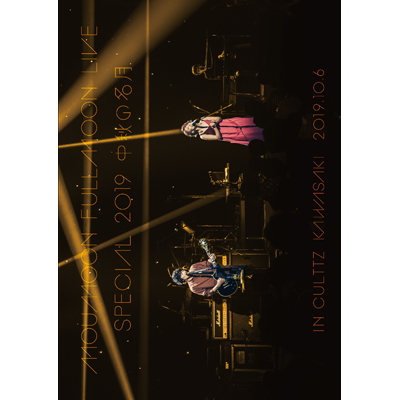 FULLMOON LIVE SPECIAL 2019 ~中秋の名月~ IN CULTTZ KAWASAKI 2019.10.6(DVD(スマプラ対応))