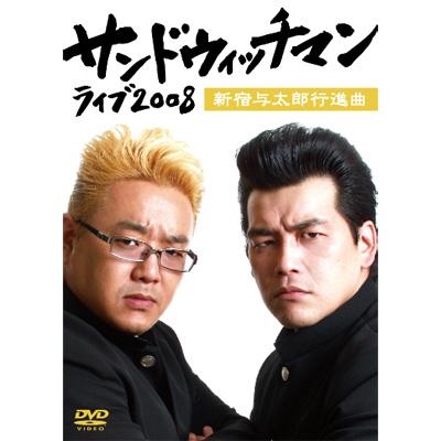 サンドウィッチマン ライブ2008~新宿与太郎行進曲~