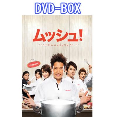 ムッシュ! DVD-BOXコレクターズ・エディション