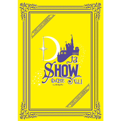 DなSHOW Vol.1(2DVD+スマプラ)