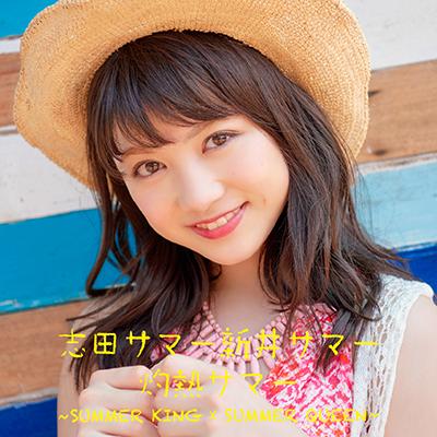 灼熱サマー ~SUMMER KING × SUMMER QUEEN~【新井サマー盤】(CD)