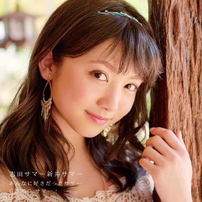 あんなに好きだったサマー / GO GO サマー!【新井サマー盤】(CD)