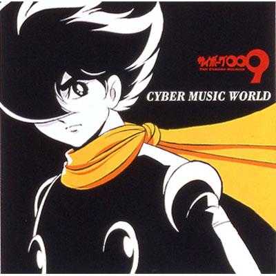 サイボーグ009「CYBER MUSIC WORLD」 オリジナルサウンドトラックアルバム