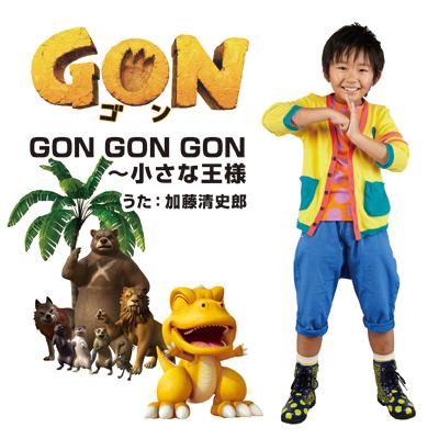 GON GON GON~ 小さな王様 *CD