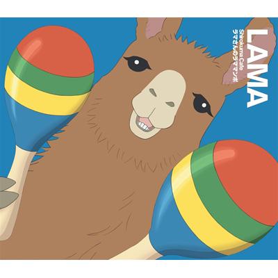 ラマさんのラママンボ *CD+DVD