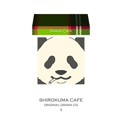 しろくまカフェオリジナルドラマCD3「ぱんだカフェ」