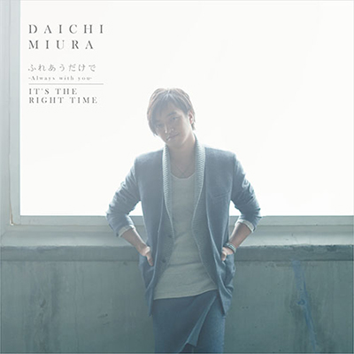 ふれあうだけで ~Always with you~ / IT'S THE RIGHT TIME(CDシングル+DVD / CHOREO VIDEO盤)