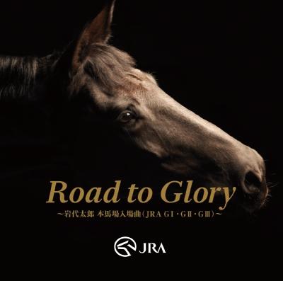Road to Glory ~岩代太郎 本馬場入場曲(JRA GI・GII・GIII)~