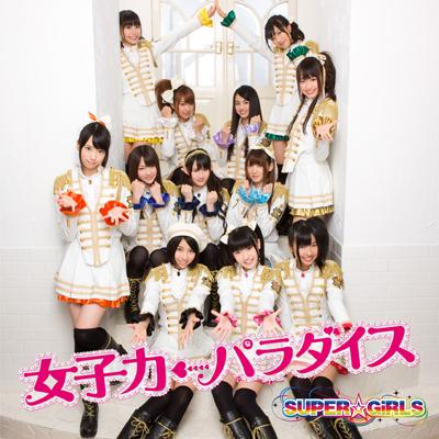 女子力←パラダイス(CDシングル+DVD盤)