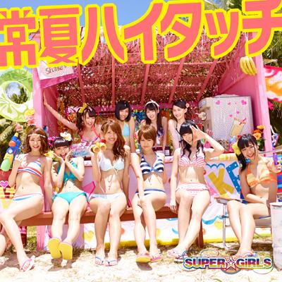 常夏ハイタッチ【DVD付ジャケットB ver.】