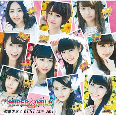 超絶少女☆BEST 2010~2014 【CD+DVD】
