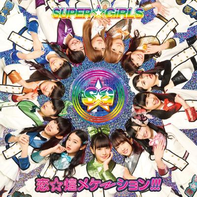 恋☆煌メケーション!!!(CD+Blu-ray)