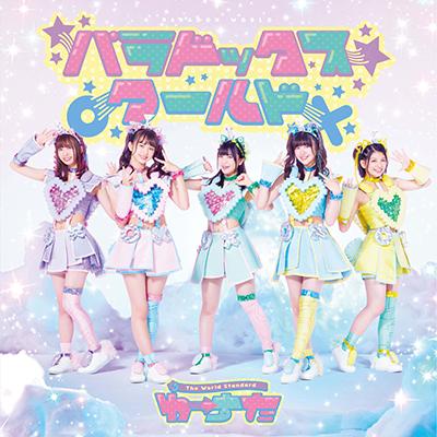 パラドックス ワールド(CD+Blu-ray)【スマプラ対応】