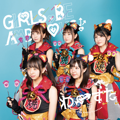 GIRLS, BE AMBITIOUS!(CD+スマプラ)