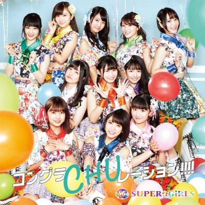 コングラCHUレーション!!!!【TYPE-C】(CD+Blu-ray)