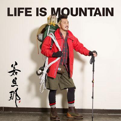 LIFE IS MOUNTAIN【CDのみ】