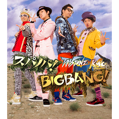 スパノバ!/BIGBANG!(CDのみ)