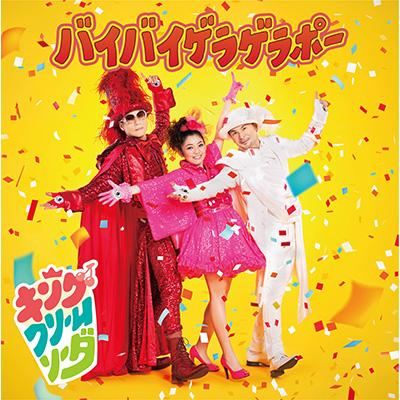 バイバイゲラゲラポー(CD+DVD)