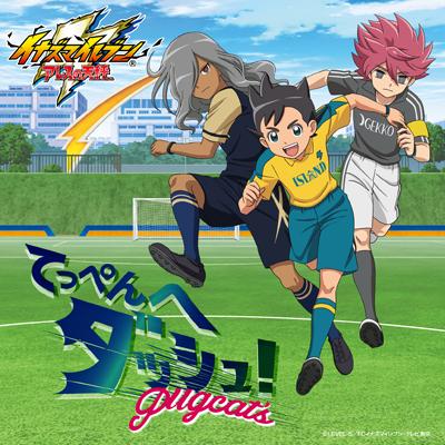 てっぺんへダッシュ!(CD)