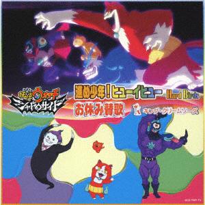 進め少年!ヒューイヒュー / お休み賛歌(CD)