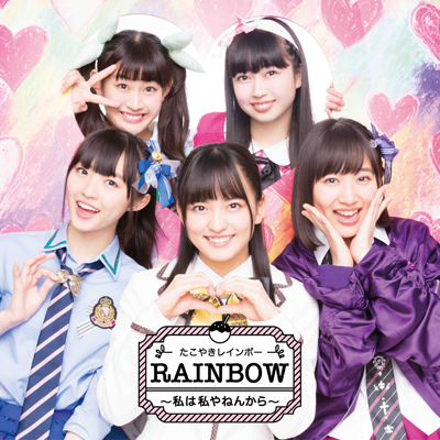 RAINBOW ~私は私やねんから~(TYPE-C)(CDのみ)