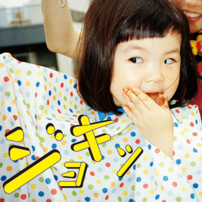 ジョキッ(CDのみ)