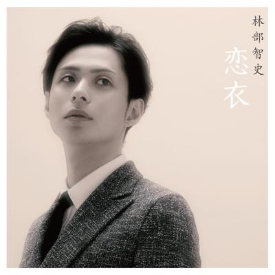 恋衣(CD)