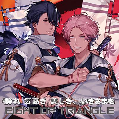 誇れ 気高き 美しき、いきざまを 【EIGHT OF TRIANGLEジャケット盤TYPE-B】(CD)