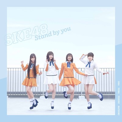Stand by you (Type-C) <通常盤>