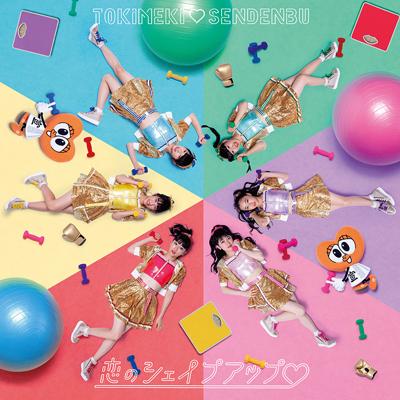 恋のシェイプアップ(白抜きのハート記号)(TYPE-C)(CDのみ)