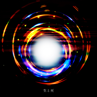 生と死【EMO盤】(CD)