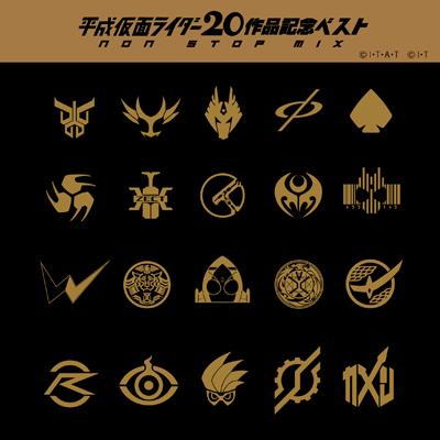 平成仮面ライダー20作品記念ベスト(CD)