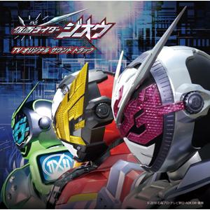 仮面ライダージオウ TV オリジナル サウンド トラック(2枚組CD)