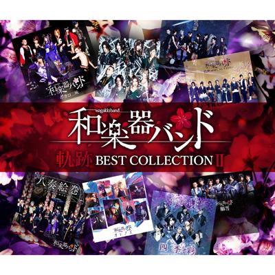 軌跡 BEST COLLECTION ⅡAL2枚組+MV集DVD(スマプラ対応)