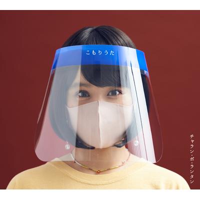 こもりうた(CD)
