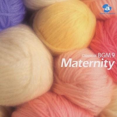 クラシカルBGM9 Maternity 胎教にいいクラシック