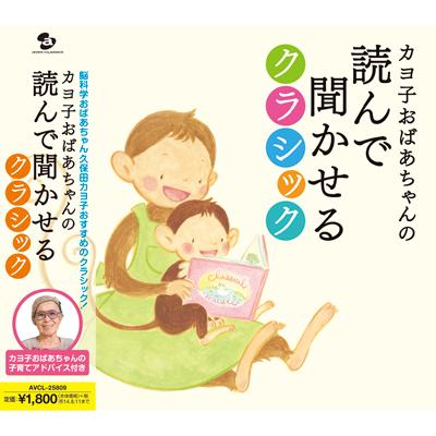 カヨ子おばあちゃんの 読んで聞かせるクラシック