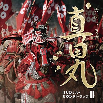NHK大河ドラマ 真田丸 オリジナル・サウンドトラック II 音楽:服部隆之(CD)