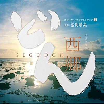 大河ドラマ 西郷どん オリジナル・サウンドトラックII 音楽:富貴晴美(CD)