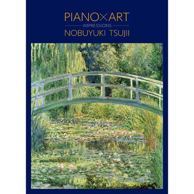 音楽と絵画《印象派》【初回限定生産盤】(CD+DVD)