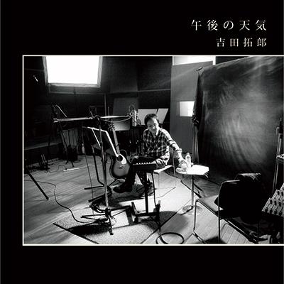 午後の天気【初回生産限定盤】(2枚組アナログ)