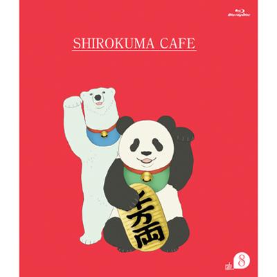 しろくまカフェ cafe.8(Blu-ray)