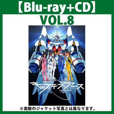 キャプテン・アース VOL.8 初回生産限定版【Blu-ray+CD】