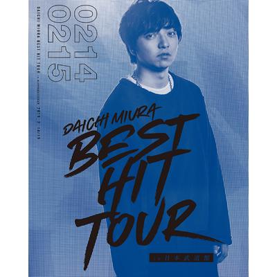 DAICHI MIURA BEST HIT TOUR in 日本武道館(3枚組Blu-ray)
